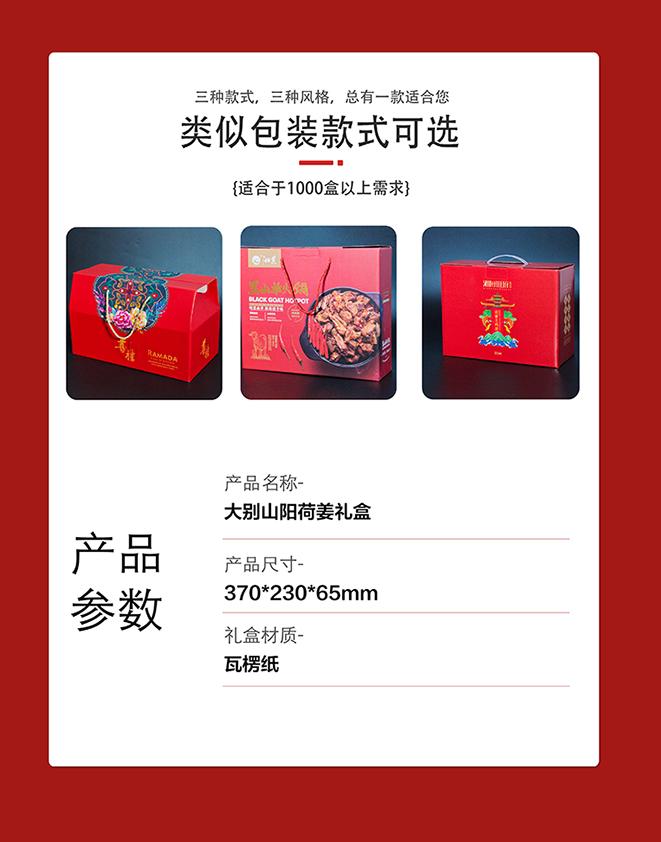 陽荷姜類似包裝_畫板 1.jpg