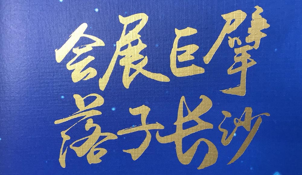 云南城投集團折頁05.jpg