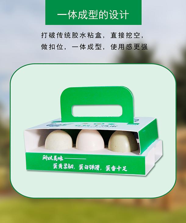 雞蛋設計描述01.jpg