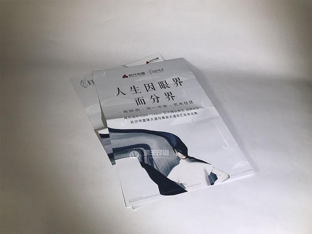 時代中國—戶型圖01.jpg