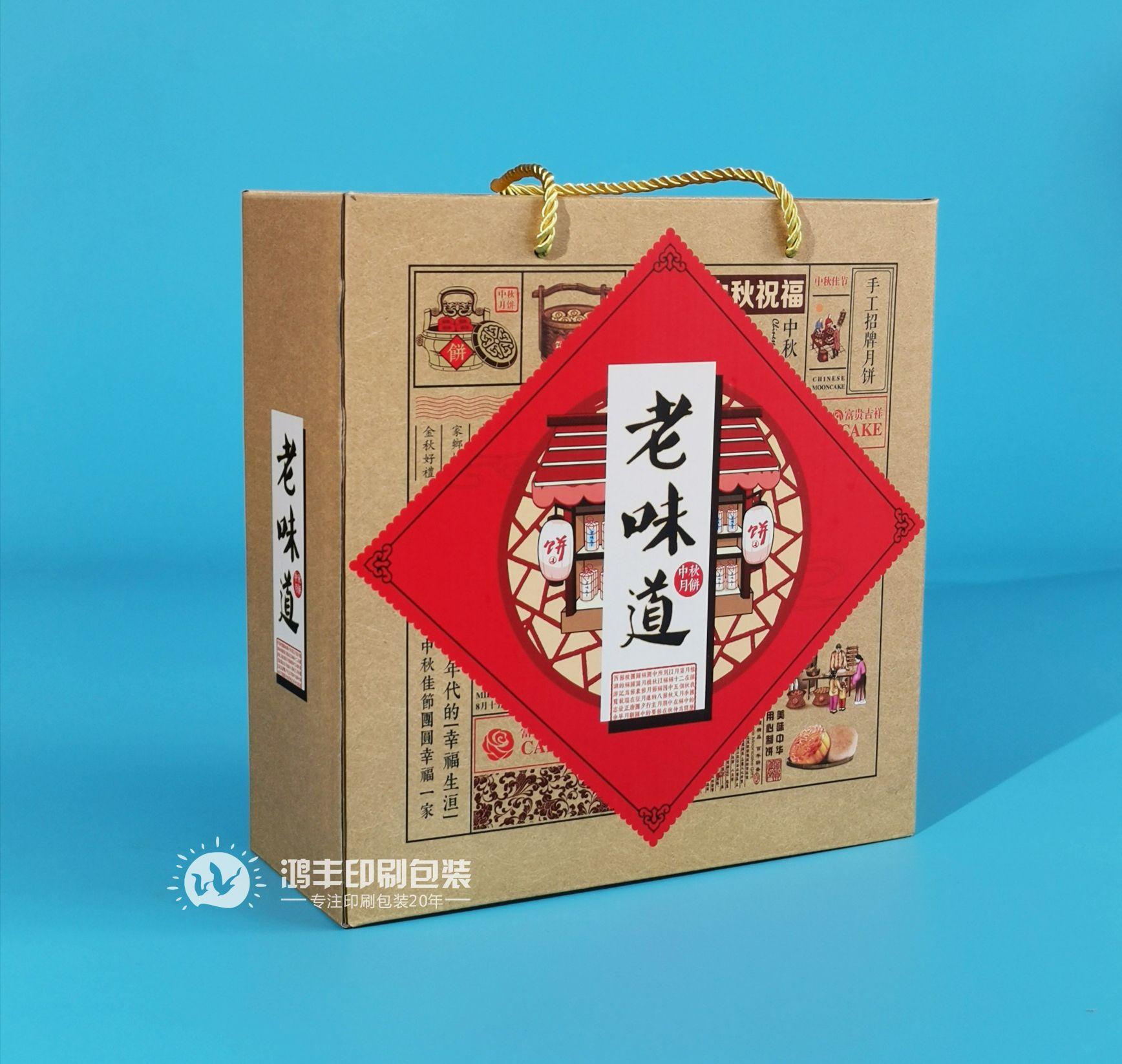 金秋感恩大回馈,月饼礼盒单价6元起
