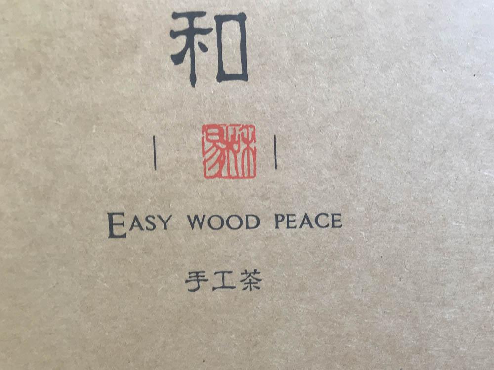 易木和牛皮纸茶叶盒06.jpg