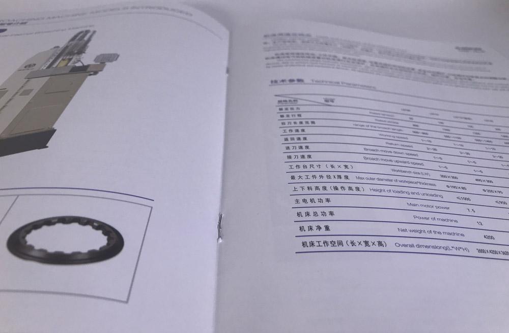 南方机床企业宣传画册04.jpg