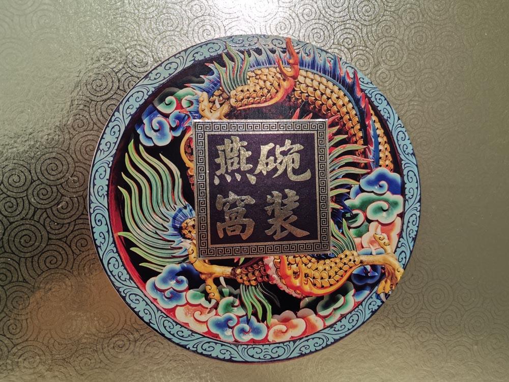 一品湘燕禮盒 精裝燕窩包裝盒07.jpg