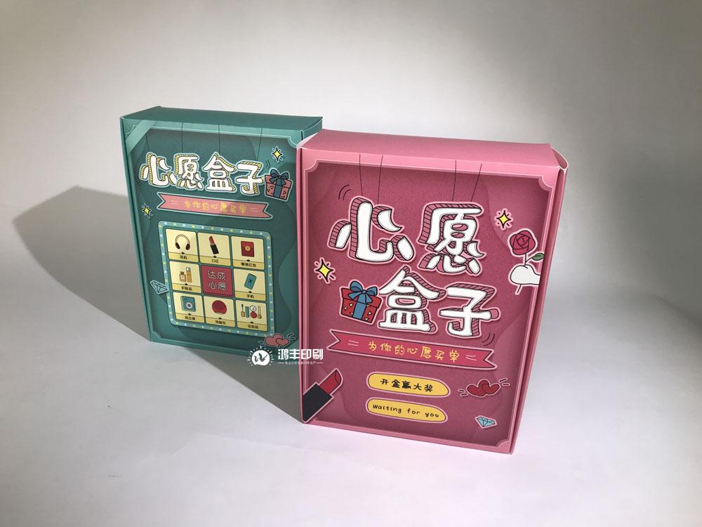 心愿卡紙包裝盒03.jpg
