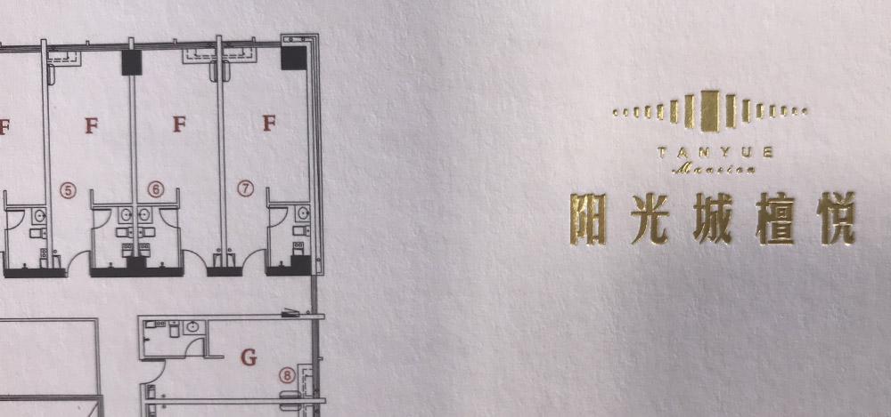 陽光城戶型折頁05.jpg