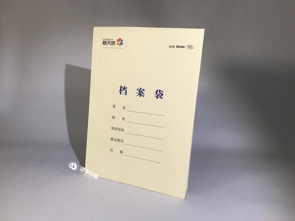 步步高新天地—檔案袋02.jpg