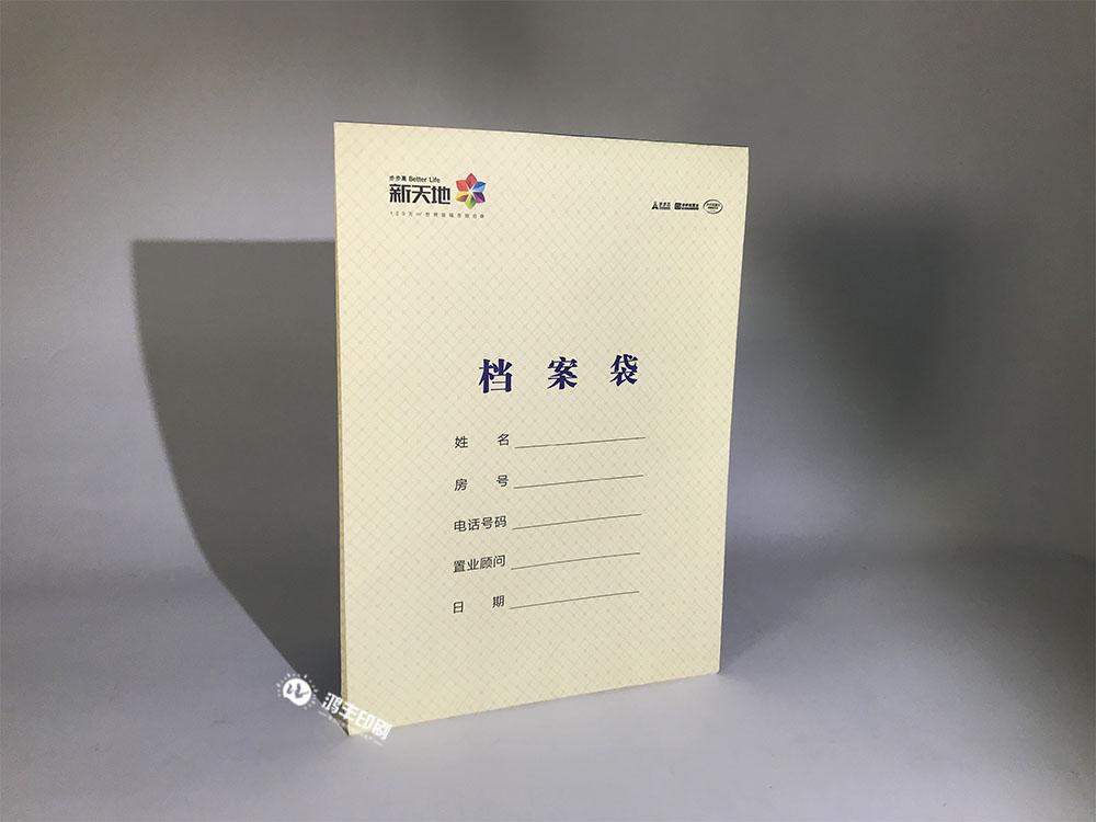 步步高新天地—檔案袋01.jpg