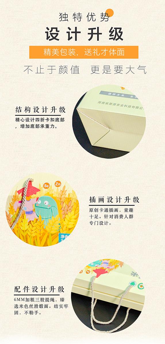 香米設計升級.jpg