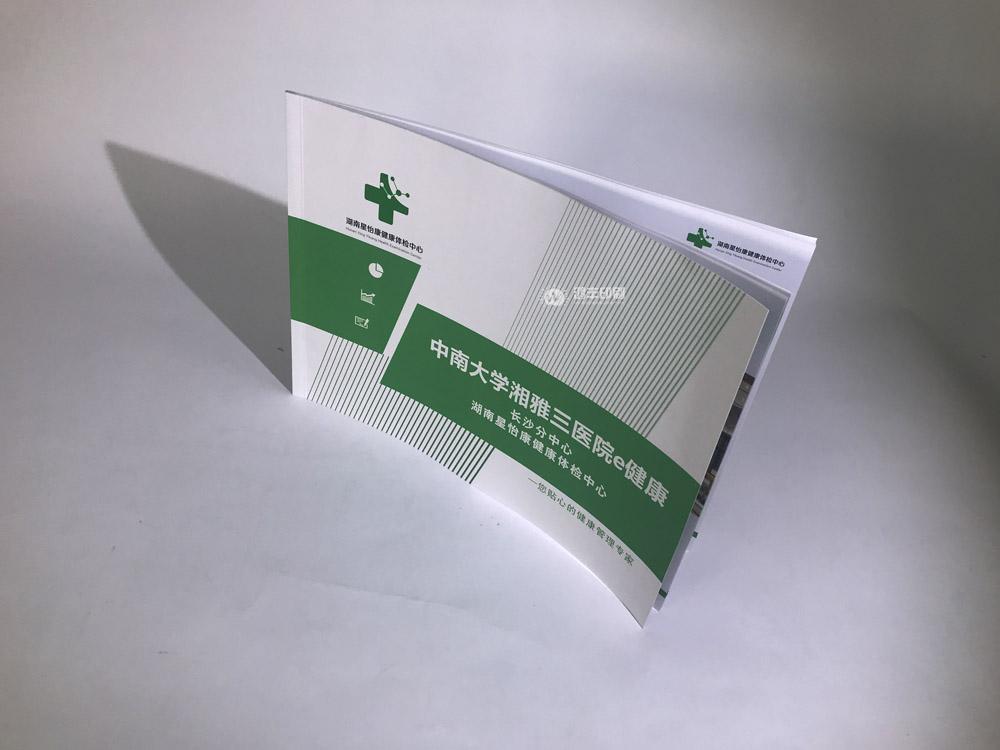 湘雅医院公司宣传画册02.jpg