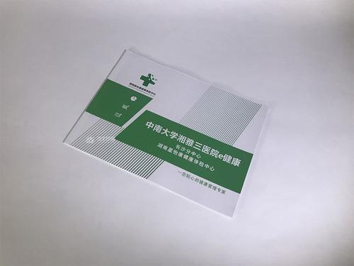 湘雅医院公司宣传画册