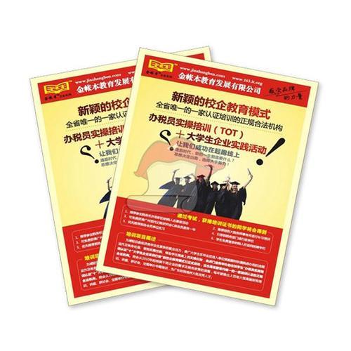 双胶纸宣传单印刷 双面彩印单页印刷