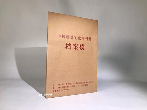 中国政法文化书刊—档案袋