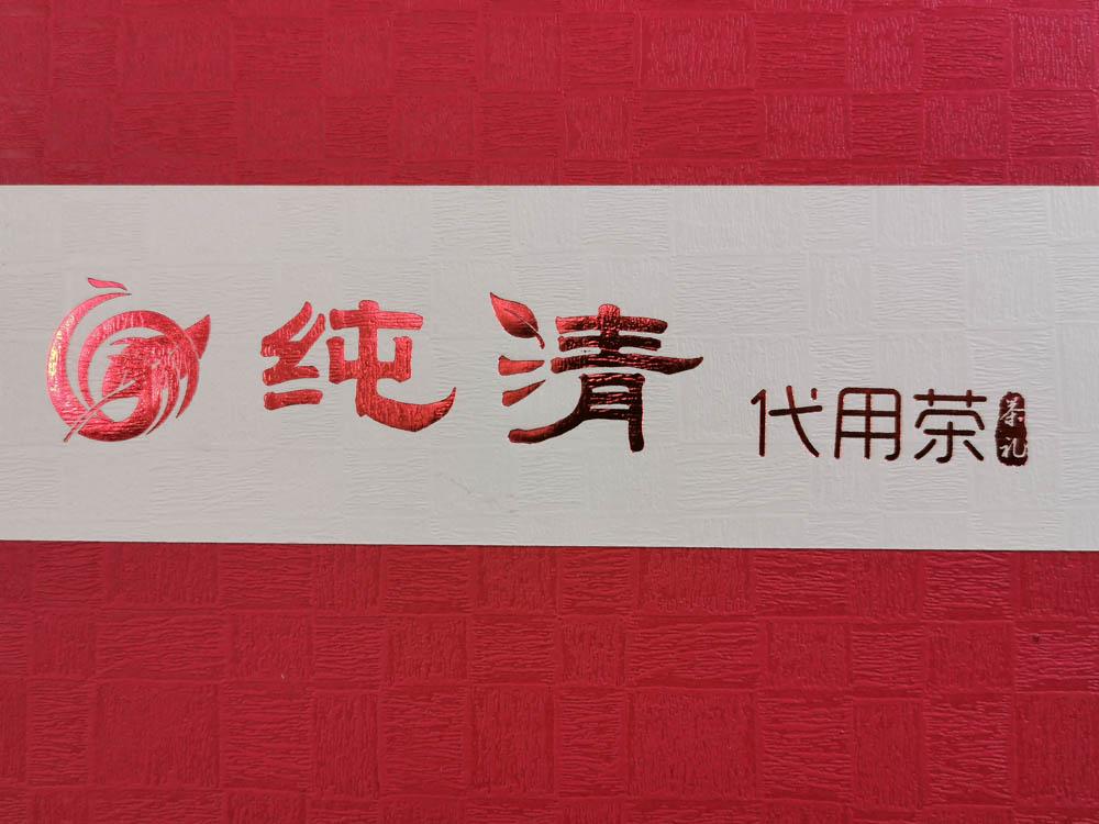 純清茶精品包裝盒06.jpg