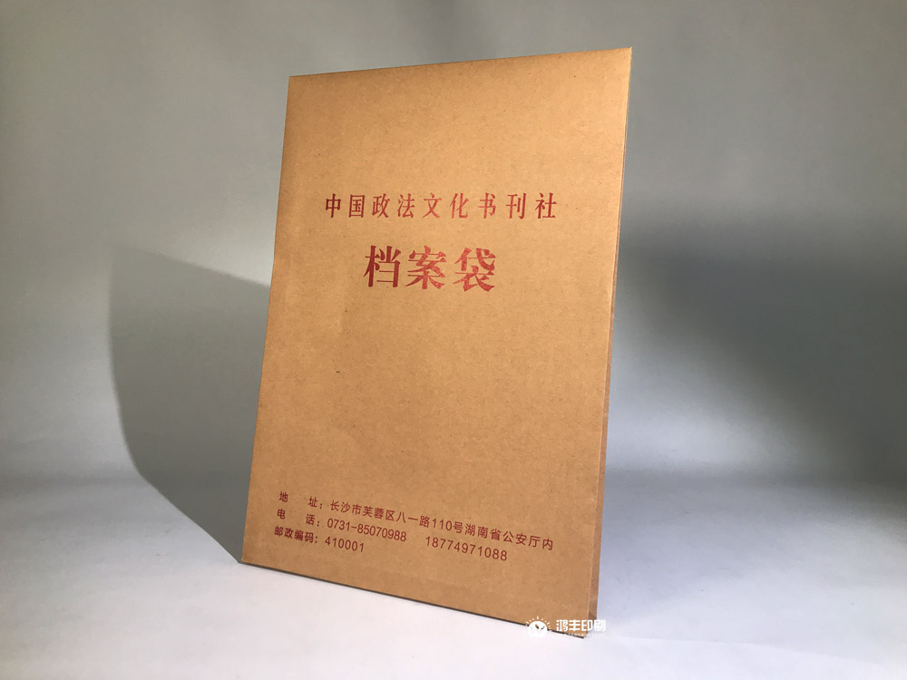 中国政法文化书刊—档案袋02.jpg