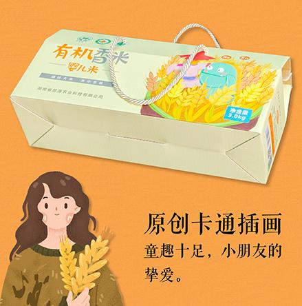 有機香米產品圖-02.jpg