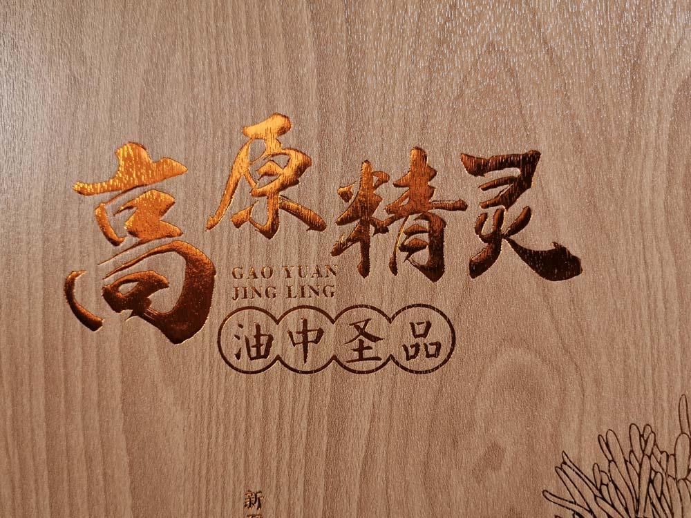 西花奇緣紅花籽油包裝盒05.jpg