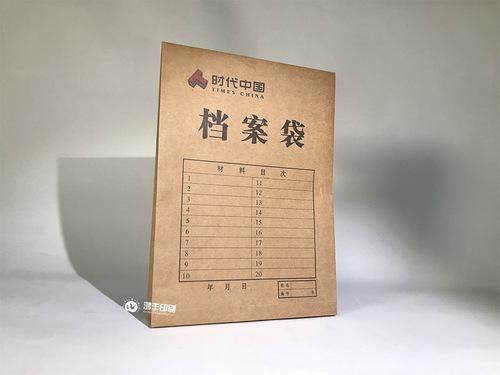 时代中国—牛皮纸档案袋