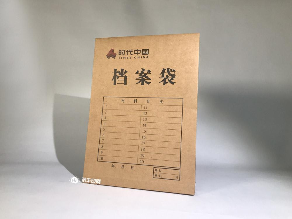 時代中國—牛皮紙檔案袋02.jpg