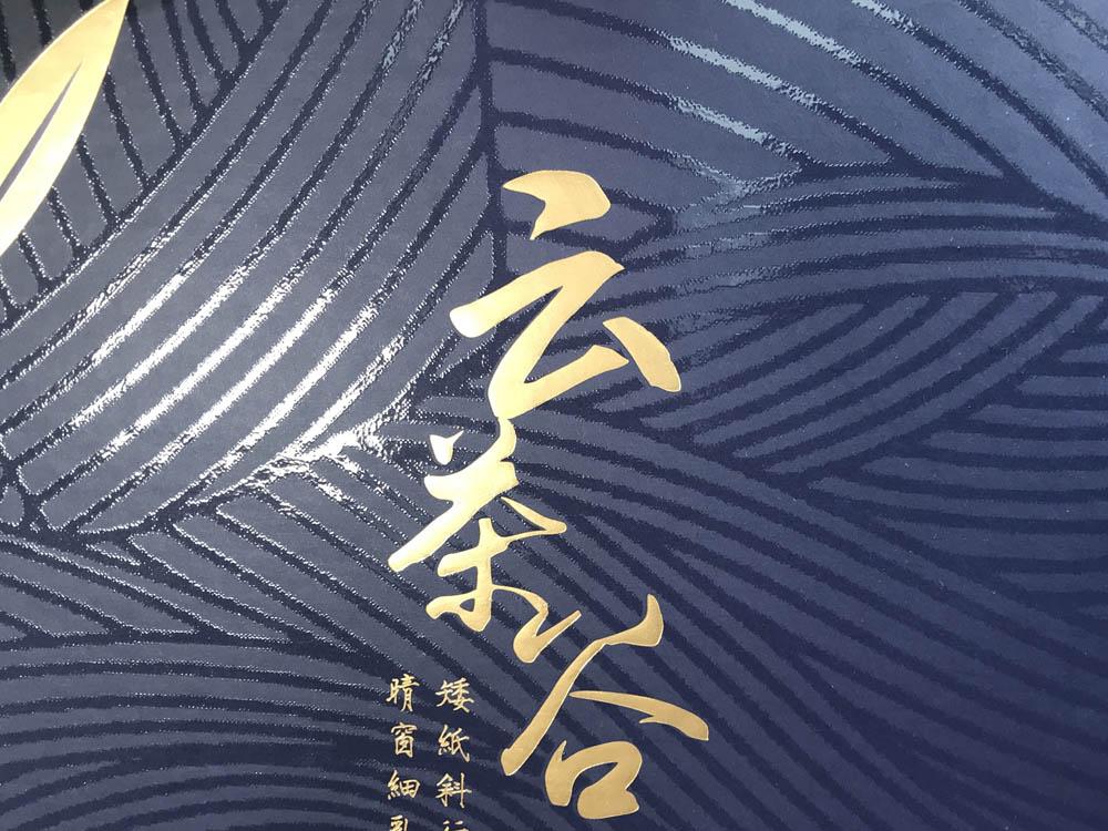 云茶谷茶葉精裝盒配包裝袋05.jpg