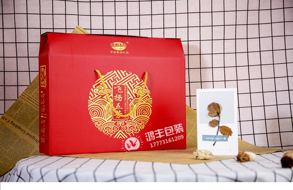 飛揚五芳粽子盒1.png