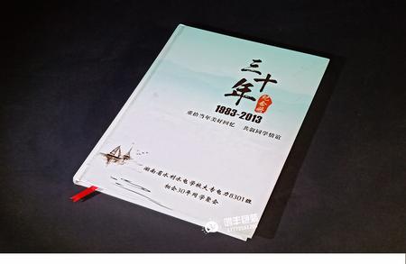 湖南省水利水电学校纪念册