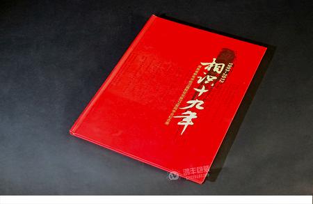 湖南省邮电学校同学纪念册
