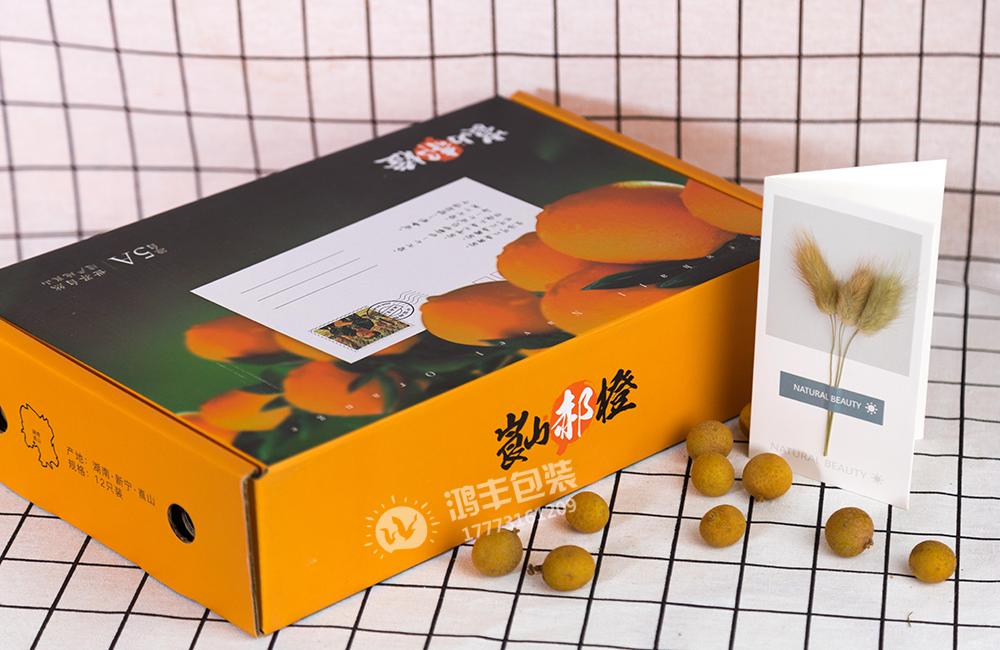 崀山郝橙礼盒02.png
