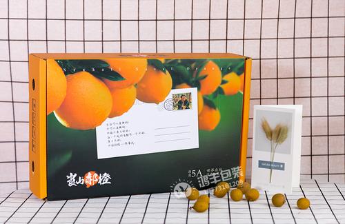 崀山郝橙水果包装盒
